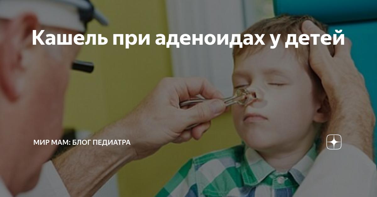 Кашель от аденоидов у ребенка лекарства