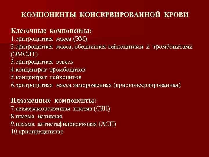 Компоненты консервированной донорской крови