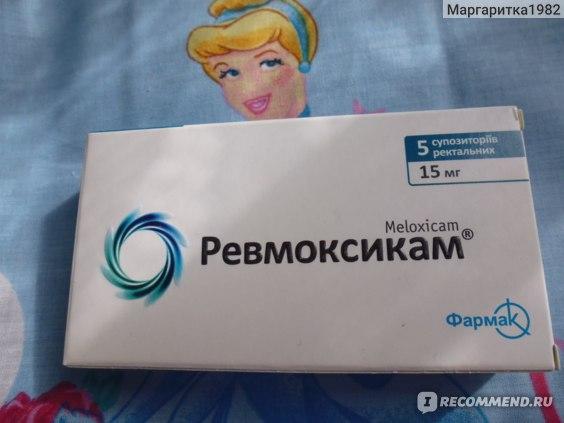 Свечи при воспалении яичников у женщин, обезболивающее, лечение. названия, цена