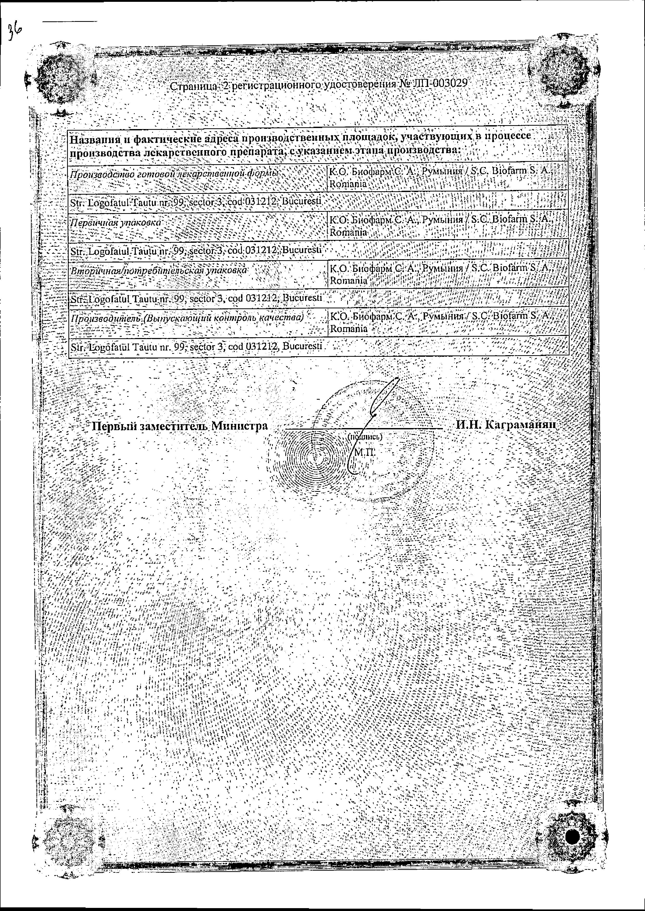 Аналоги капсул корментол