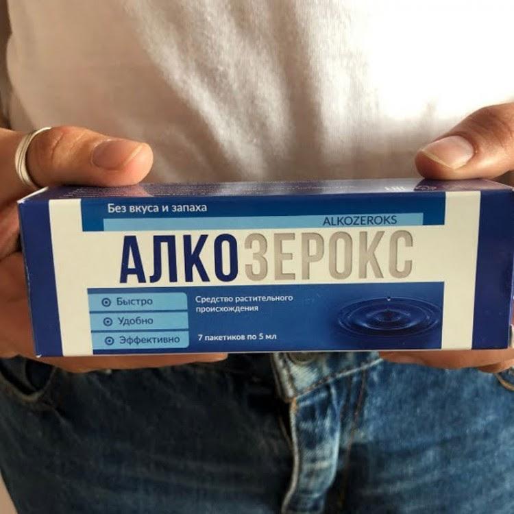 «алкозерокс» инструкция по применению