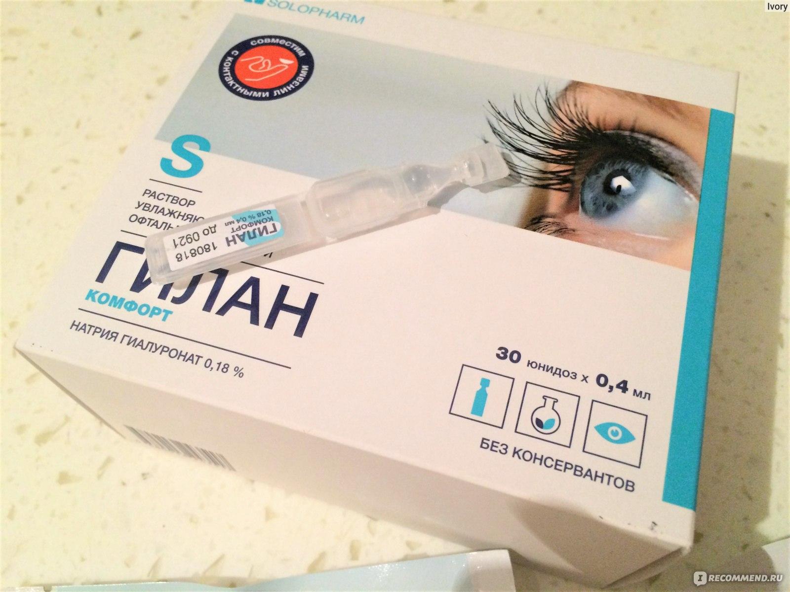 Гилан комфорт (капли глазные): инструкция по применению, отзывы, цена, способ применения