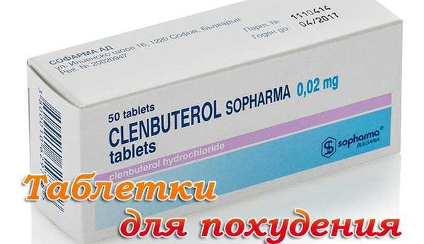 Кленбутерол - инструкция по применению для похудения на таблетках и сиропе