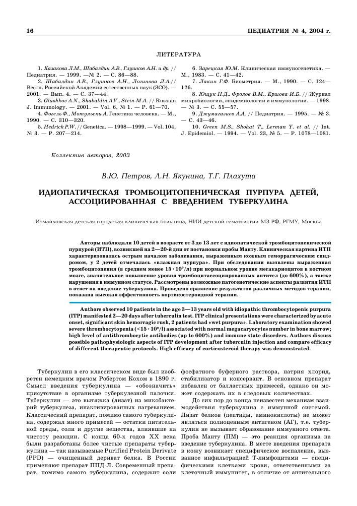 Идиопатическая тромбоцитопеническая пурпура у детей и взрослых