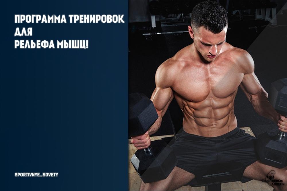 Программа сушки тела для мужчин