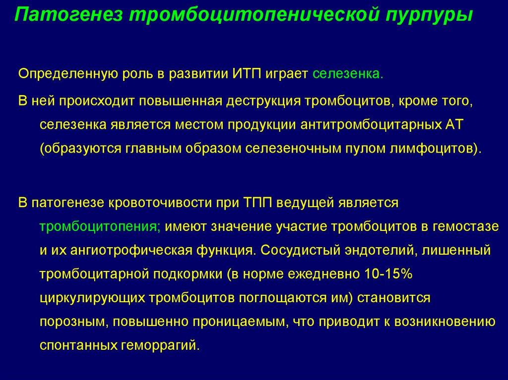 Идиопатическая тромбоцитопеническая пурпура (болезнь верльгофа) - причины, симптомы, диагностика, лечение