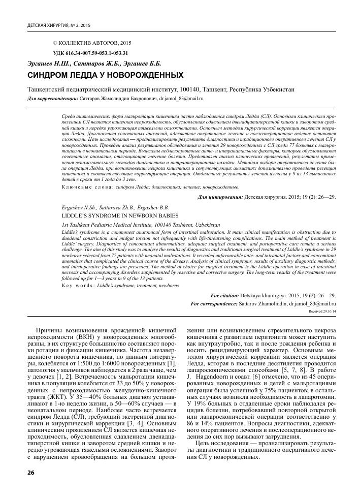 Заворот кишок: причины патологии, симптомы и методы устранения