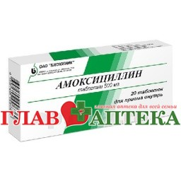 Инструкция по применению таблеток и сиропа амоксициллин