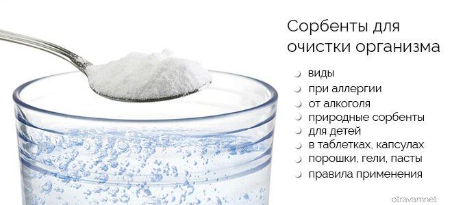 Сорбенты для очистки организма: перечень эффективных препаратов с названиями
