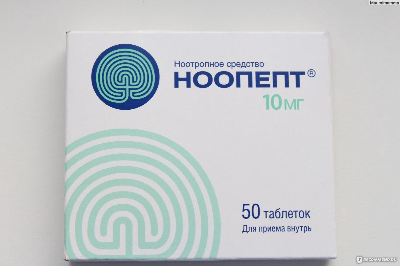 Таблетки 10 мг ноопепт: инструкция, цена и отзывы