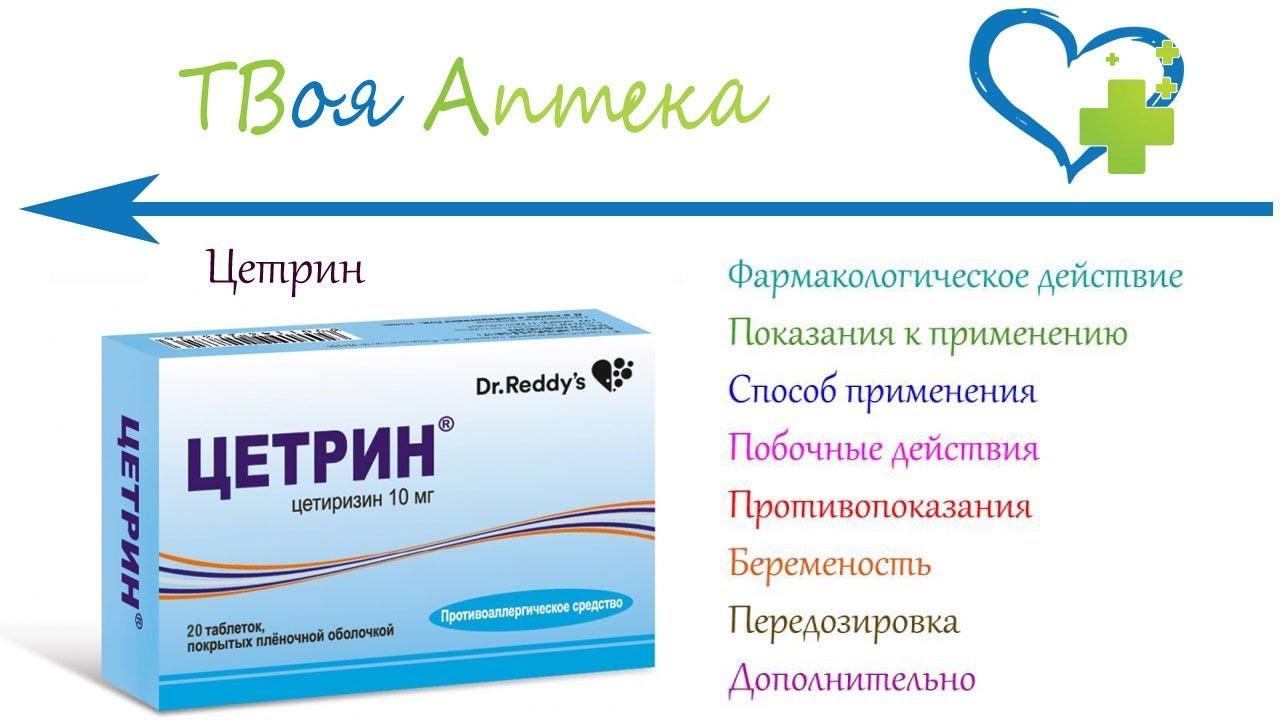 Атаракс: инструкция по применению, аналоги и отзывы, цены в аптеках россии