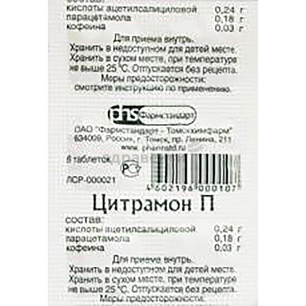 Цитрамон п: инструкция по применению, аналоги и отзывы, цены в аптеках россии