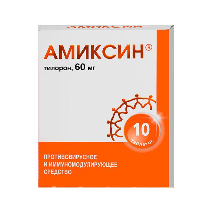 Амиксин 60 мг для детей: инструкция по применению