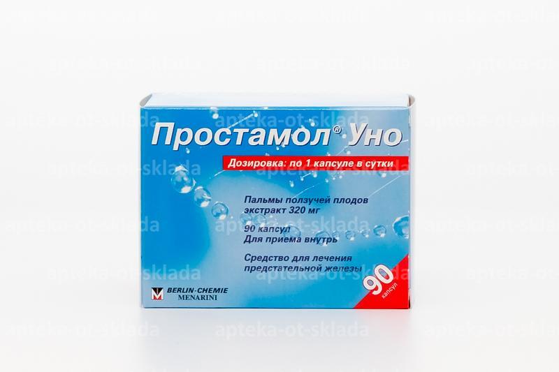 Холестирамин: инструкция по применению, предостережения и отзывы