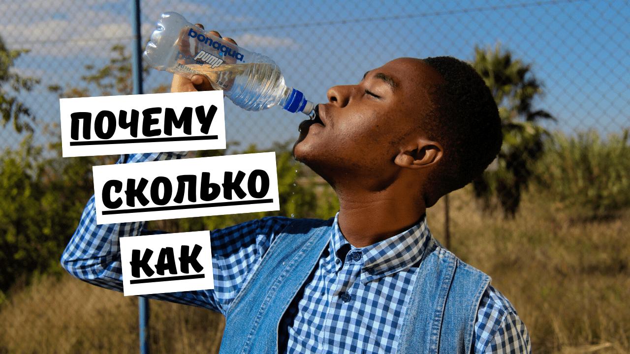 Будет ли польза от 8 стаканов воды в сутки для похудения