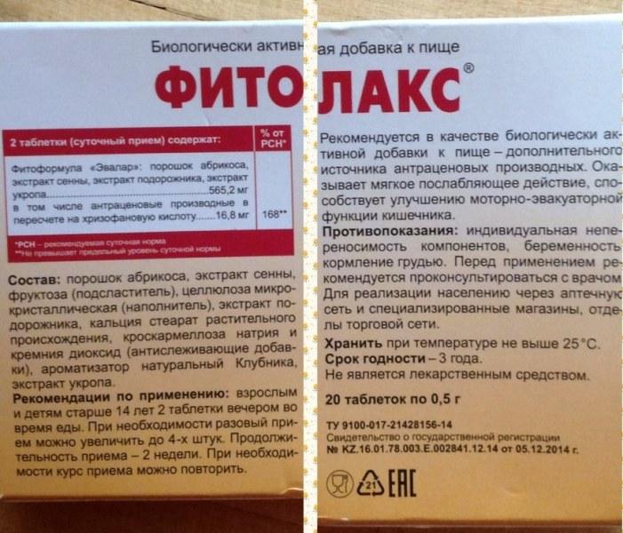 Инструкция по применению фитомуцила для похудения, цена и отзывы