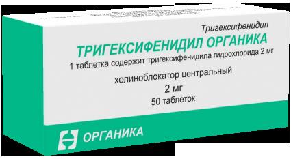 Тригексифенидил