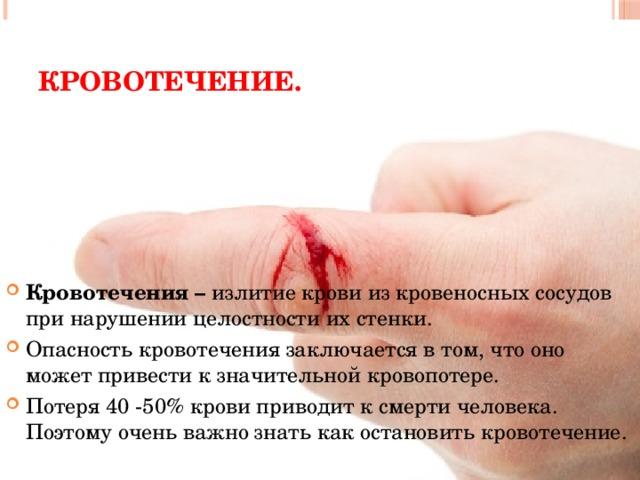 Первая помощь при артериальном кровотечении