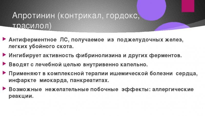 Апротинин