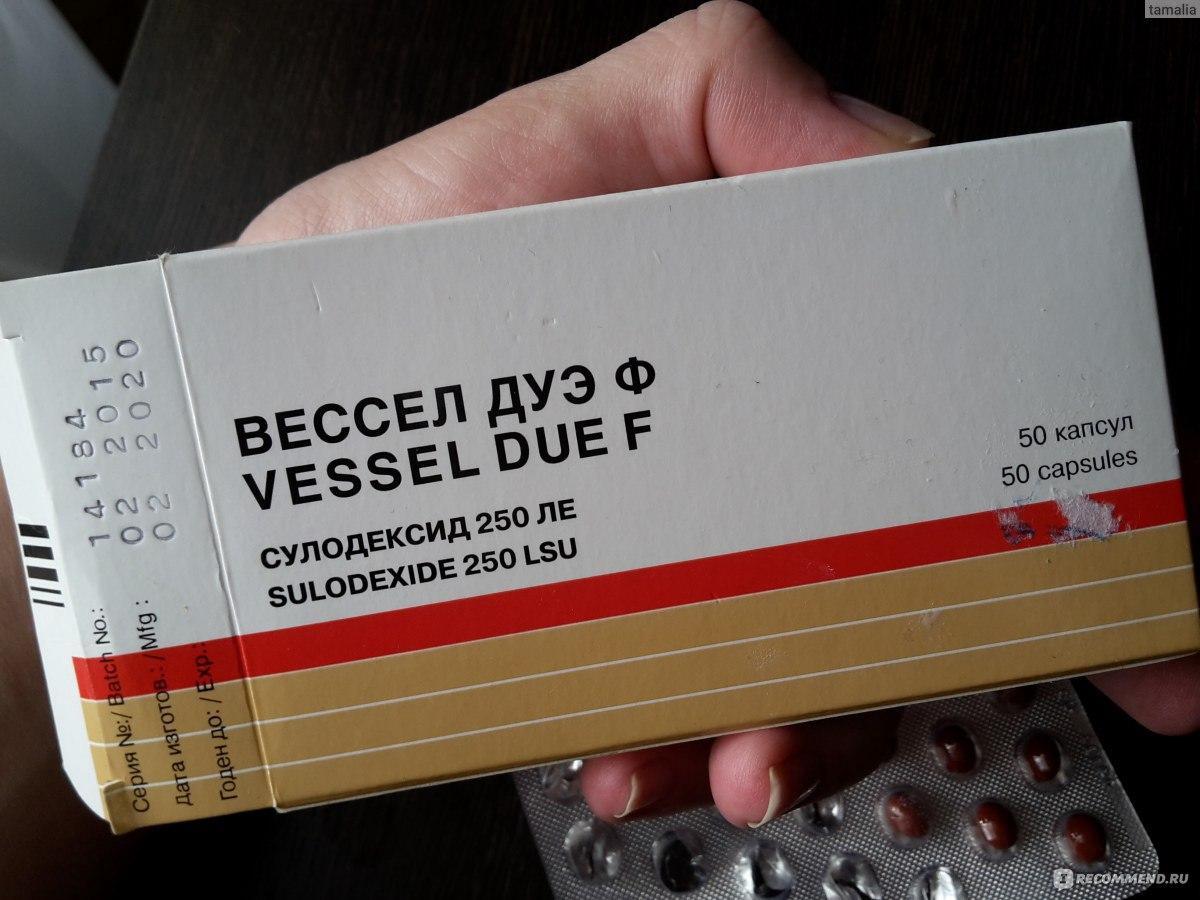 Отзывы о препарате вессел дуэ ф