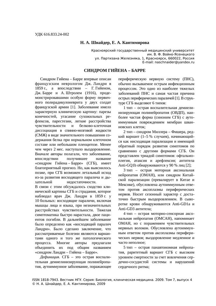Синдром гийена-барре: симптомы, причины, диагностика, лечение