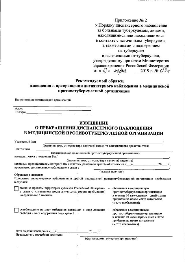 Приказ минздрава рф от 13.03.2019 № 127н