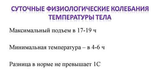 Температура 35 2 у взрослого причина