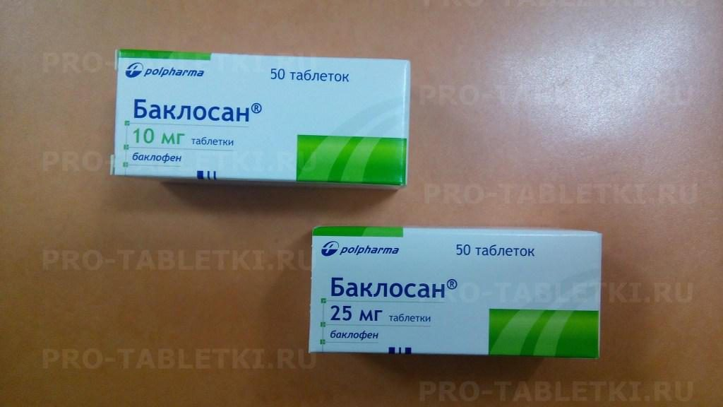 Баклосан: состав, показания к применению, противопоказания, побочные эффекты