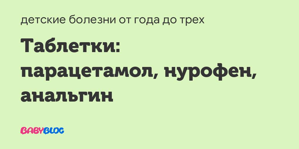 Заболели и анальгин - запись пользователя мария (id1612371) в сообществе детские болезни от года до трех в категории температура - babyblog.ru