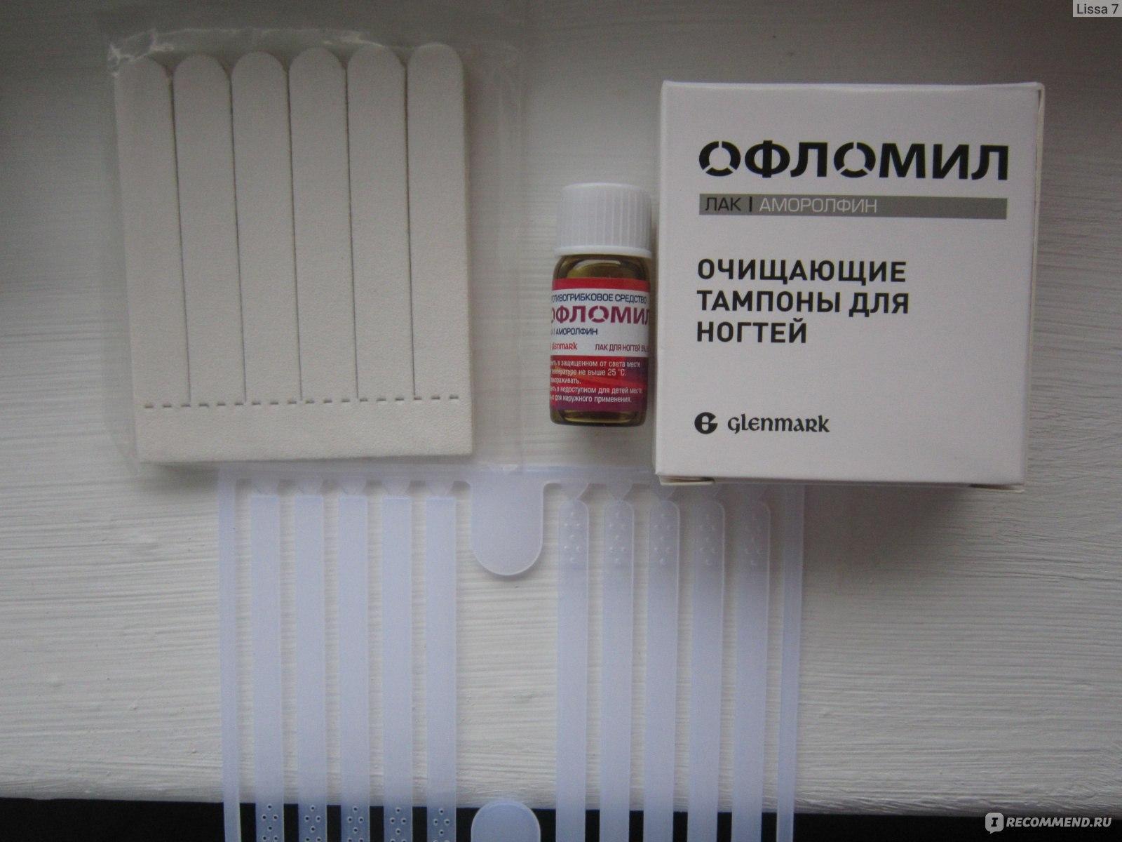 Аморолфин для лечения грибка ногтей: цены, отзывы, аналоги
