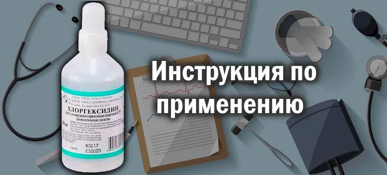 Препарат: хлоргексидин в аптеках москвы