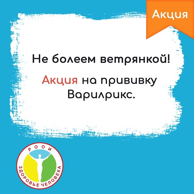 Где можно привить взрослого и ребенка вакциной окавакс: список частных клиник москвы