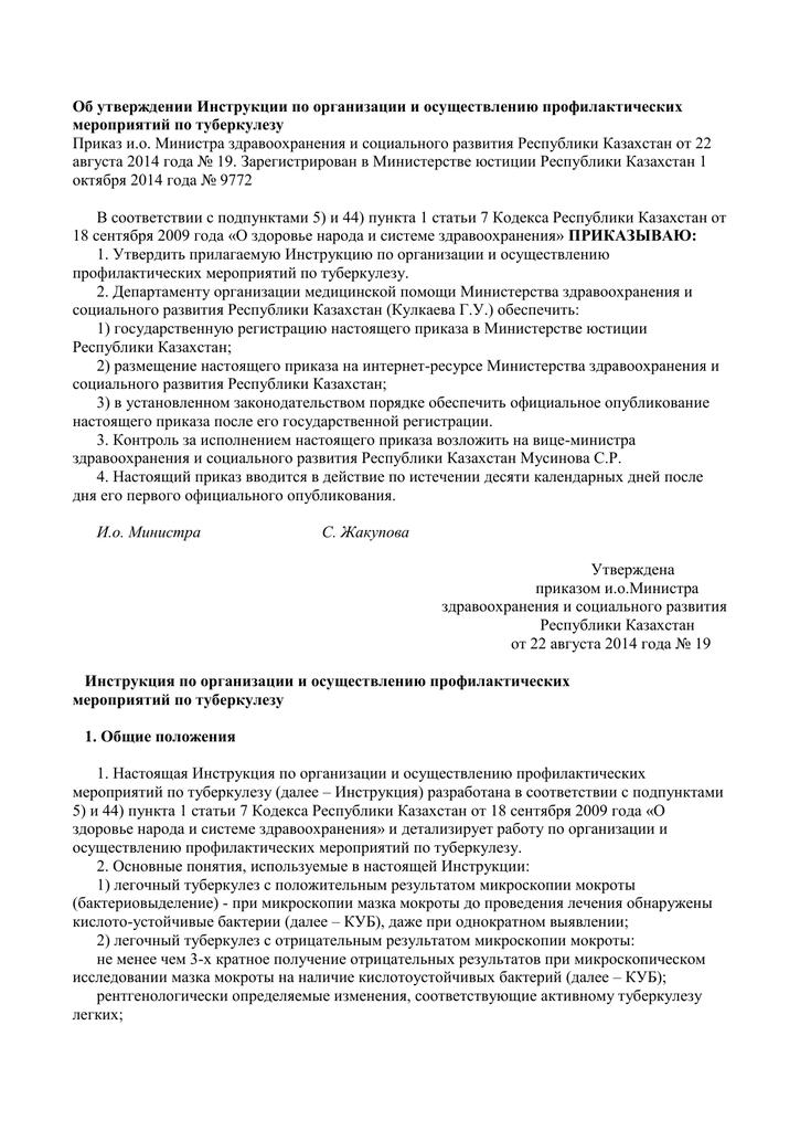 Закон о туберкулезе
