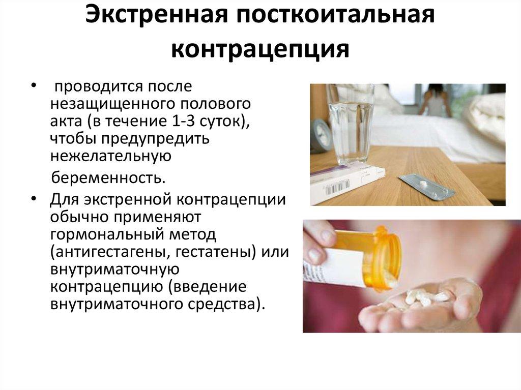 Контрацепция: экстренная; хирургическая стерилизация | eurolab | гинекология