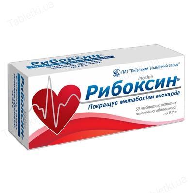 Рибоксин: инструкция по применению, аналоги, цена, отзывы