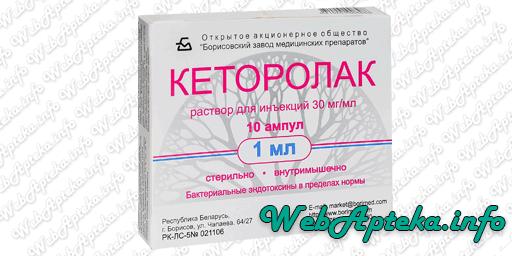 Кеторолак — солофарм