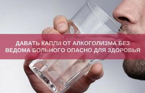 Таблетки от пьянства без ведома больного