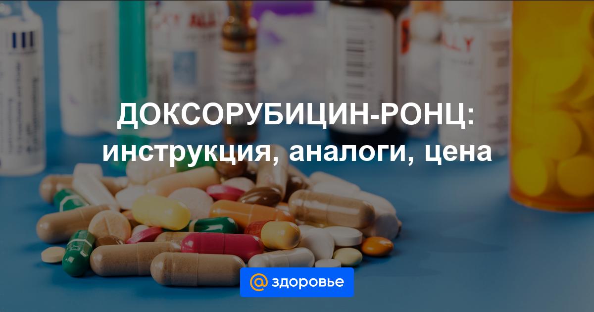 Доксорубицин: инструкция по применению препарата, отзывы