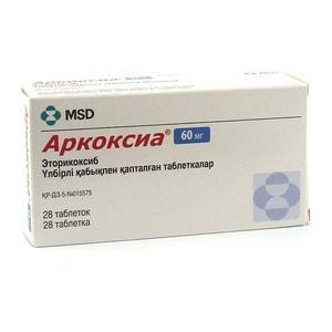 Аркоксиа
