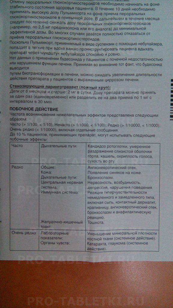 """""""пульмикорт"""" для ингаляций: показания, инструкция по применению, дозировка"""