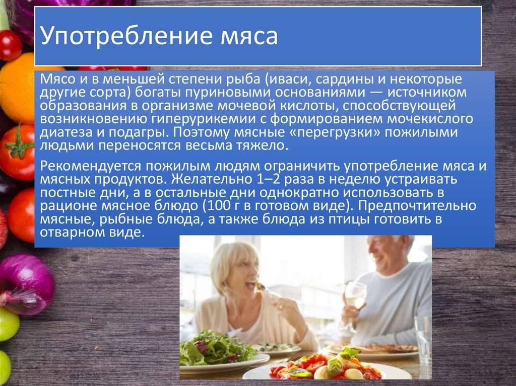 Диета долгожителей: правила здорового питания для пожилых людей