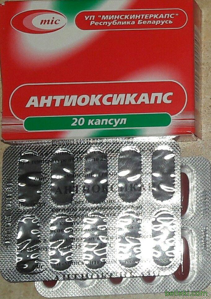 Антиоксикапс - витаминный комплекс с антиоксидантными свойствами