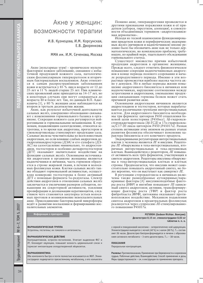 Дезогестрел - описание действующего вещества
