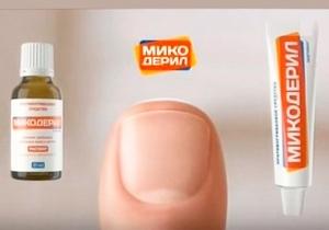 Экзостат для лечения грибка ногтей