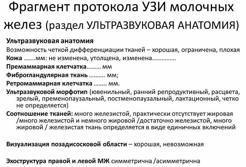 Uzi-molochnyh - запись пользователя людмила (id1181727) в сообществе зачатие в категории узи, фолликулометрия - babyblog.ru