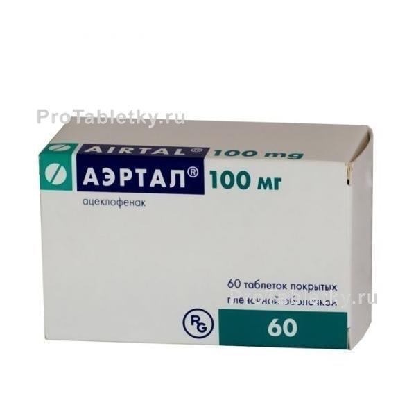 Аэртал: инструкция по применению таблеток и для чего он нужен, цена, отзывы, аналоги