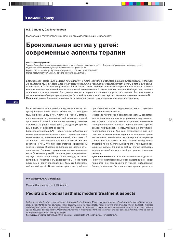 Бронхиальная астма: особенности течения, степени тяжести заболевания