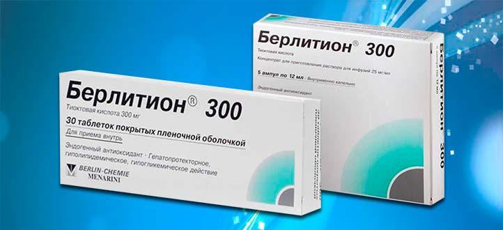Таблетки берлитион 600: инструкция по применению
