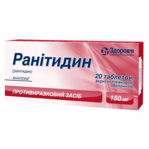 Пирензепин (pirenzepin), инструкция по применению