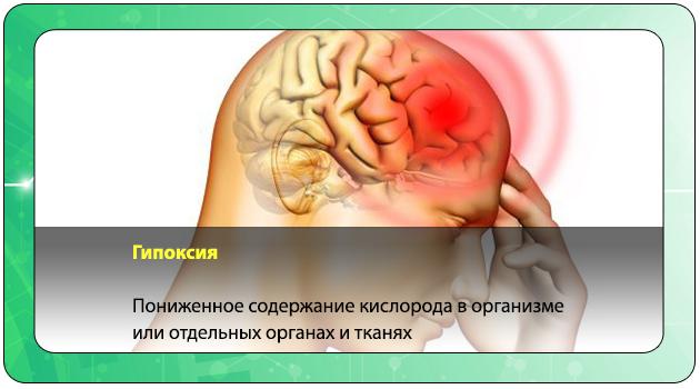 Острая и хроническая гипоксия плода – симптомы, последствия для ребенка, лечение